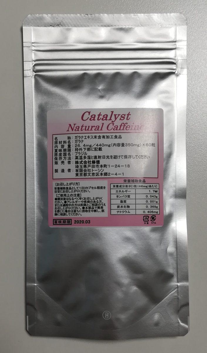 【新商品】Catalyst Natural Caffeineを発売しました