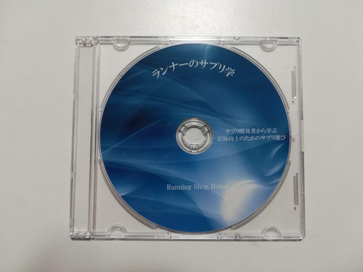 【新商品】DVD教材 ランナーのサプリ学を発売しました