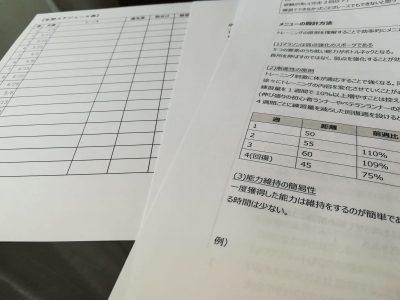 【新セミナー】ウルトラ練習メニュー作りセミナーを開催