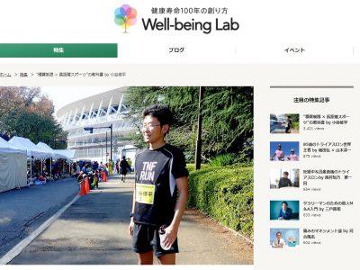 【メディア掲載】Well-being Labに糖質制限の記事が紹介されました